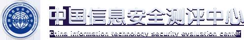 中国信息安全产品测评认证中心 (China Information Security Evaluation Center)